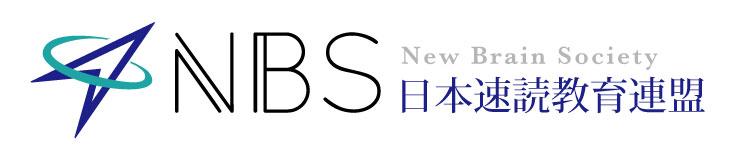 日本速読教育連盟
