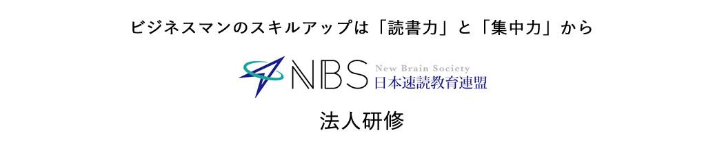 速読トレーニングのNBS法人研修フォーム